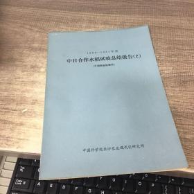 1980-1984年度中日合作水稻试验总结报告(2)(于湖南省桃源县)