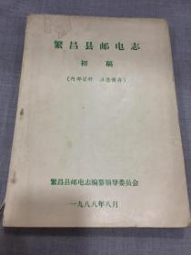 繁昌县邮电志初稿(内部资料 注意保存)