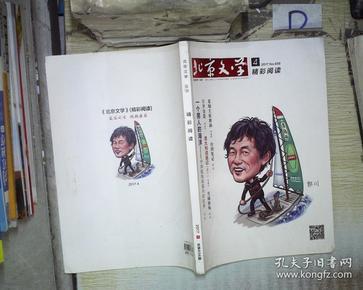 北京文学 精彩阅读   2017  4 ,。