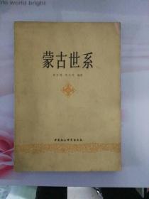 极具考古和文化价值的书籍蒙古世系研究蒙古人蒙古大元帝国的首选材料