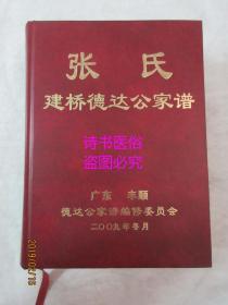 张氏建桥德达公家谱(1502页)——张氏族谱