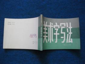 美术字写法