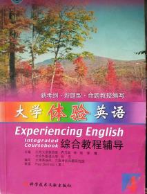 大学体验英语:综合教程辅导4