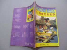 七龙珠 超级赛亚人卷(3):得意的弗利萨