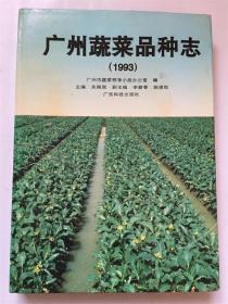 广州蔬菜品种志(1993)