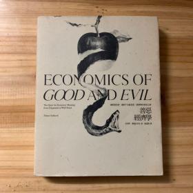 善恶经济学