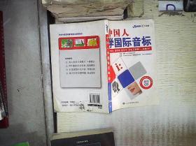 中国人学国际音标