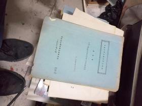 自古不可分割的汉藏关系  作者改稿油印本