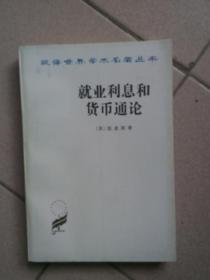 汉译世界学术名著丛书: 就业利息和货币通论