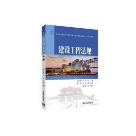 建设工程法规/高等职业教育土木建筑大类专业系列规划教材·工程管理类
