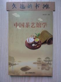 中国茶艺馆学(中国茶文化学教程丛书)