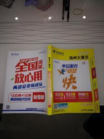 中国电信--扬州大黄页         (2019)