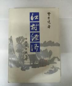江村经济-中国农民的生活