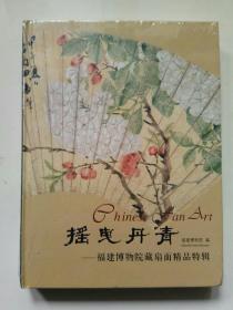 摇曳丹青:福建博物院藏明清扇面精品特辑