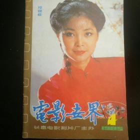 《电影世界》   1985年第4期  封面:邓丽君/封底:山口百惠
