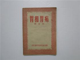 胃和胃病  (郑芝田著 中华全国科学技术普及协会出版)