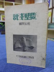 《雕塑浅说》全1册 熊松泉著 民国24年1935再版