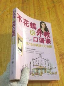 不花钱的外教口语课:西方生活英语100主题