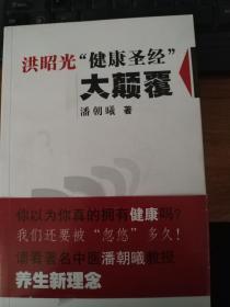 """洪昭光""""健康圣经""""大颠覆(无盘)."""