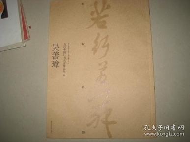 当代中国行书名家作品集【吴善璋】 BD 7337