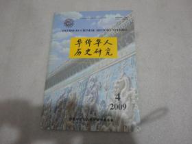 华侨华人历史研究 2009年第4期【123】