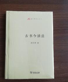 语文教师小丛书:古书今读法