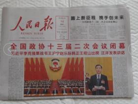 人民日报 2019年3月14日 -8版