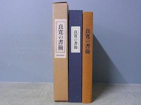 良宽的书简 新订增补版 1972年  新泻美术馆 BSN新潟放送20周年纪念出版    双盒套  399页 约8开大开本 包邮  现货!