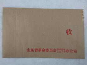 山东省革命委员会知识青年上山下乡办公室 信封