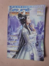 今古传奇·奇幻版(2006年11月B)