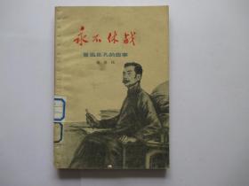 永不休战:鲁迅批孔的故事