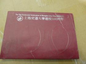 上海交通大学建校100周年明信片(14枚)