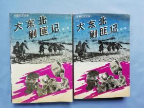 大东北剿匪记 (第一 二部,全两册) 长篇纪实文学
