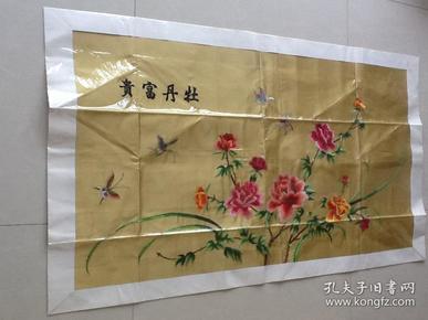 丝织牡丹富贵(包邮