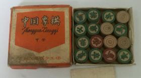 早期中国象棋中号