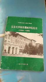 长春光学精密机械学院院史1958-1988