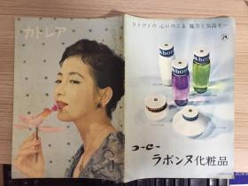 1958年日本女性刊物《カトレア》第一卷第一号,创刊号