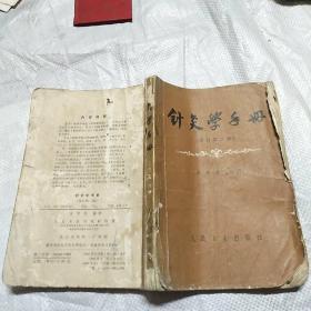 针灸学手册(修订第二版)