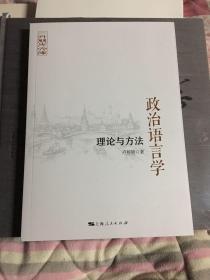 政治语言学:理论与方法(二外竟先文库)