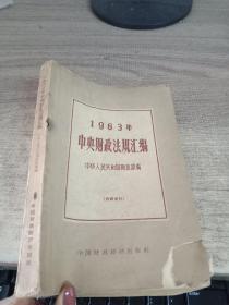 1963年中央财政法规汇编