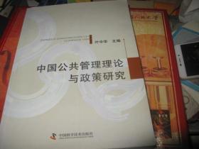 中国公共管理理论与政策研究