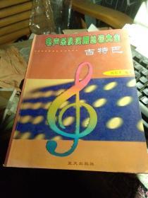 电声乐队实用总谱大全吉特巴 后皮有一书角有折痕 详情看图