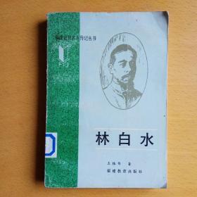 福建近代名人传记丛书:林白水