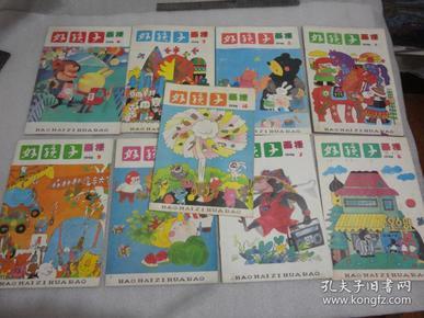 好孩子画报(1990年第1-4.6-10期)共9册【123】