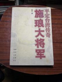 施琅大将军 平定台湾传奇