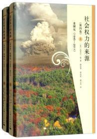 全2册▲社会权力的来源(第四卷)--全球化(1945-2011)(精装)--{b1202570000171611}