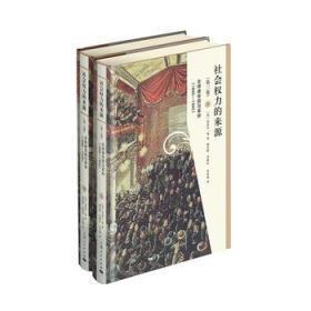 全2册▲社会权力的来源(第三卷)--全球诸帝国与革命(1890-1945)(精装)--{b1202570000171612}