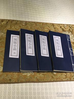 哈佛图书馆藏汉和珍本影印本之十:《闲情小品》彩色影印本四册(新春特惠!)