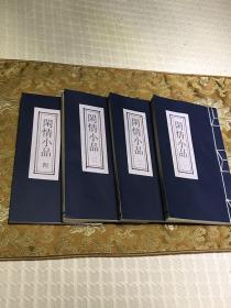 哈佛图书馆藏汉和珍本影印本之十:《闲情小品》彩色影印本四册(新春特惠6.5折!下单即改价)