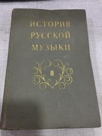 俄罗斯音乐发展史(二)